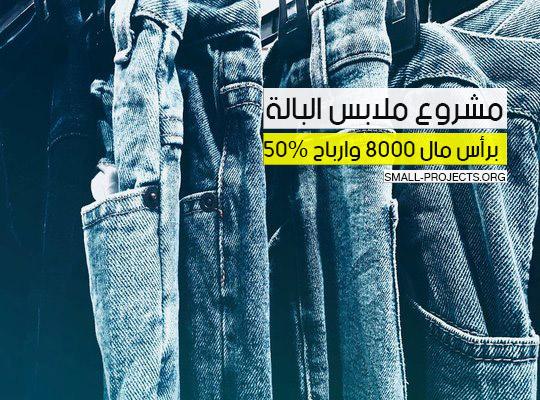 6de85959a7e43 مشروع ملابس البالة برأس مال ٨٠٠٠ وارباح ٥٠٪ - مشاريع صغيرة