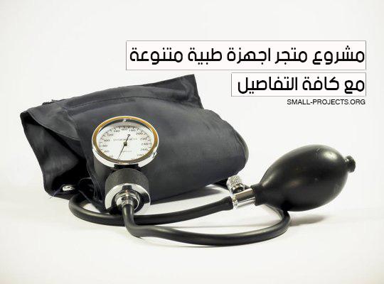 اجهزة طبية