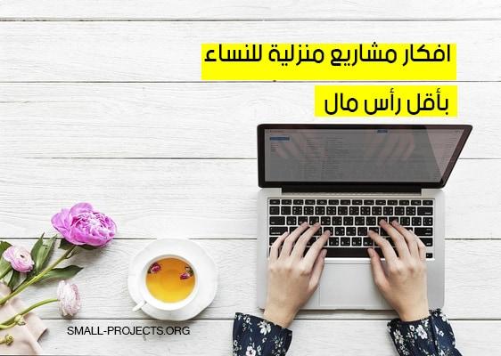 افكار مشاريع للنساء