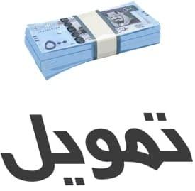 تمويل