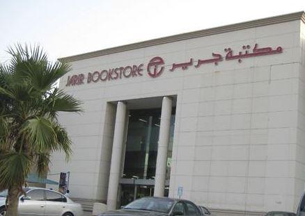 قصة محمد العقيل مالك ومؤسس مكتبة جرير في السعودية مشاريع صغيرة