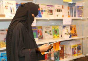 متجر بيع الكتب والمجلات النسائية