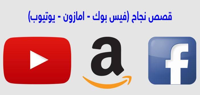 قصص نجاح فيسبوك وامازون ويوتيوب