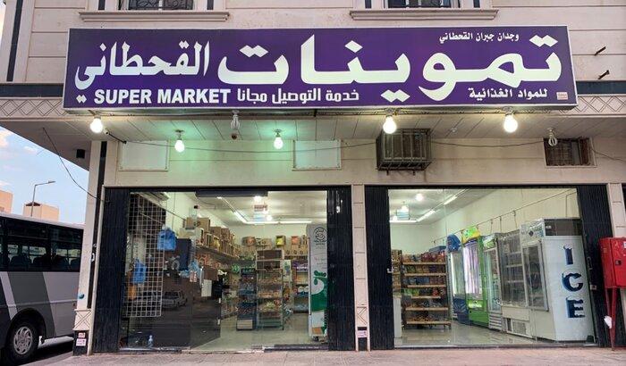 تكاليف وارباح مشروع سوبر ماركت تموينات في السعودية مشاريع صغيرة