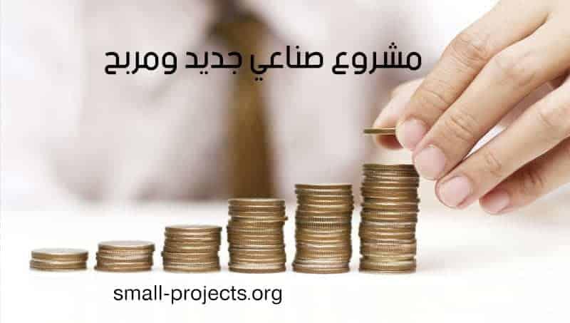 مشروع صناعي