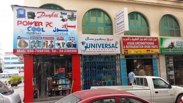 المشاريع التجارية في الامارات
