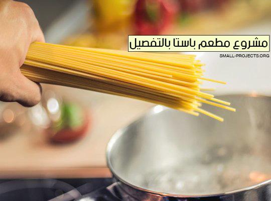 مشروع مطعم باستا