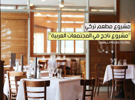 مطعم تركي