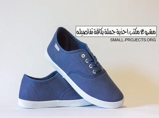 94e3c4404 مشروع مكتب احذية جملة بكافة تفاصيله - مشاريع صغيرة