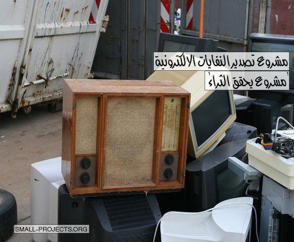 النفايات الالكترونية