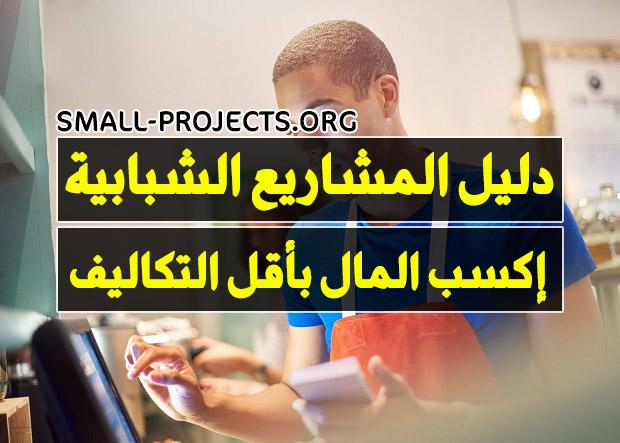 مشاريع صغيرة ناجحة للشباب