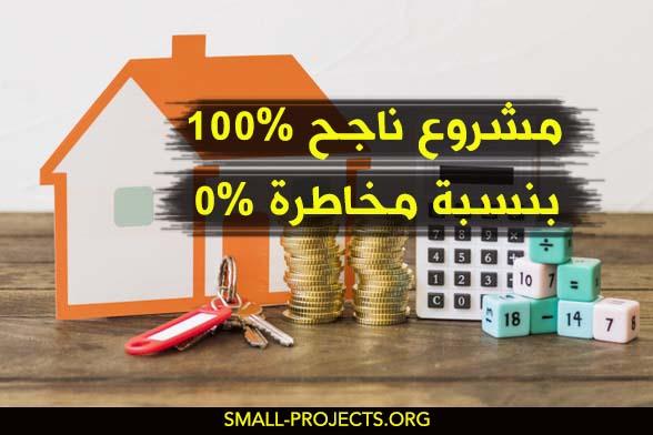 مشروع ناجح 100