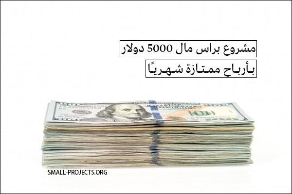 مشروع براس مال 5000 دولار